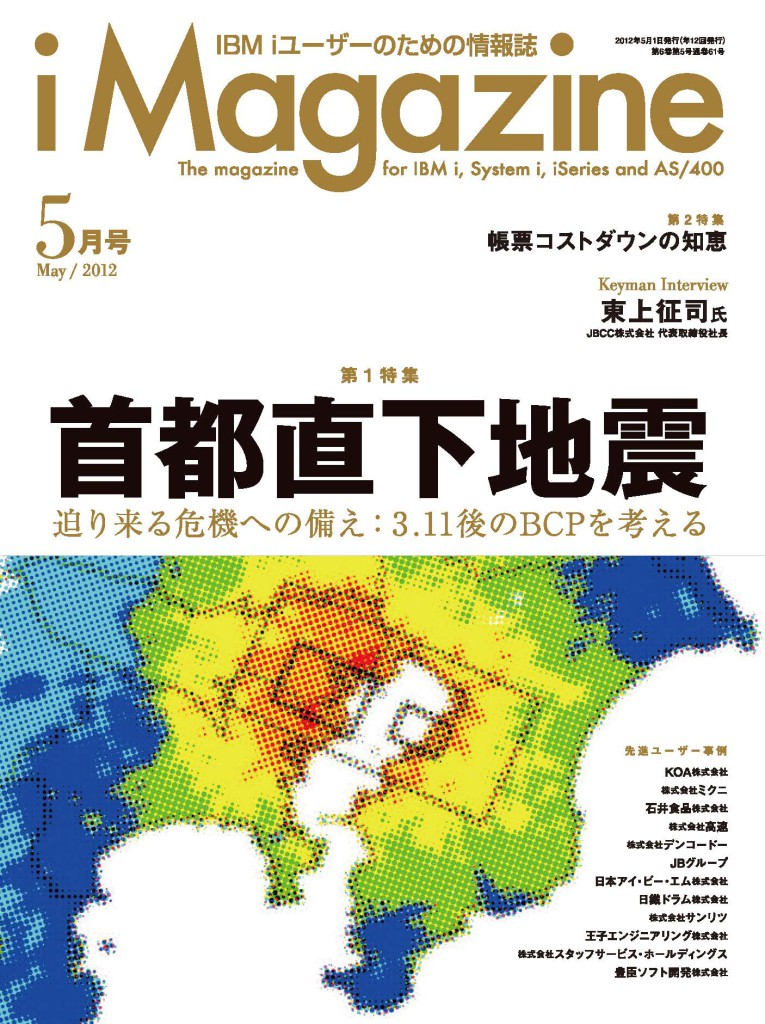 iMag2012_05-765x1024