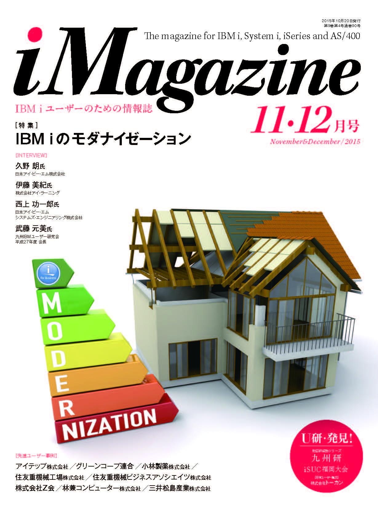 i Magazine 11・12月号表紙