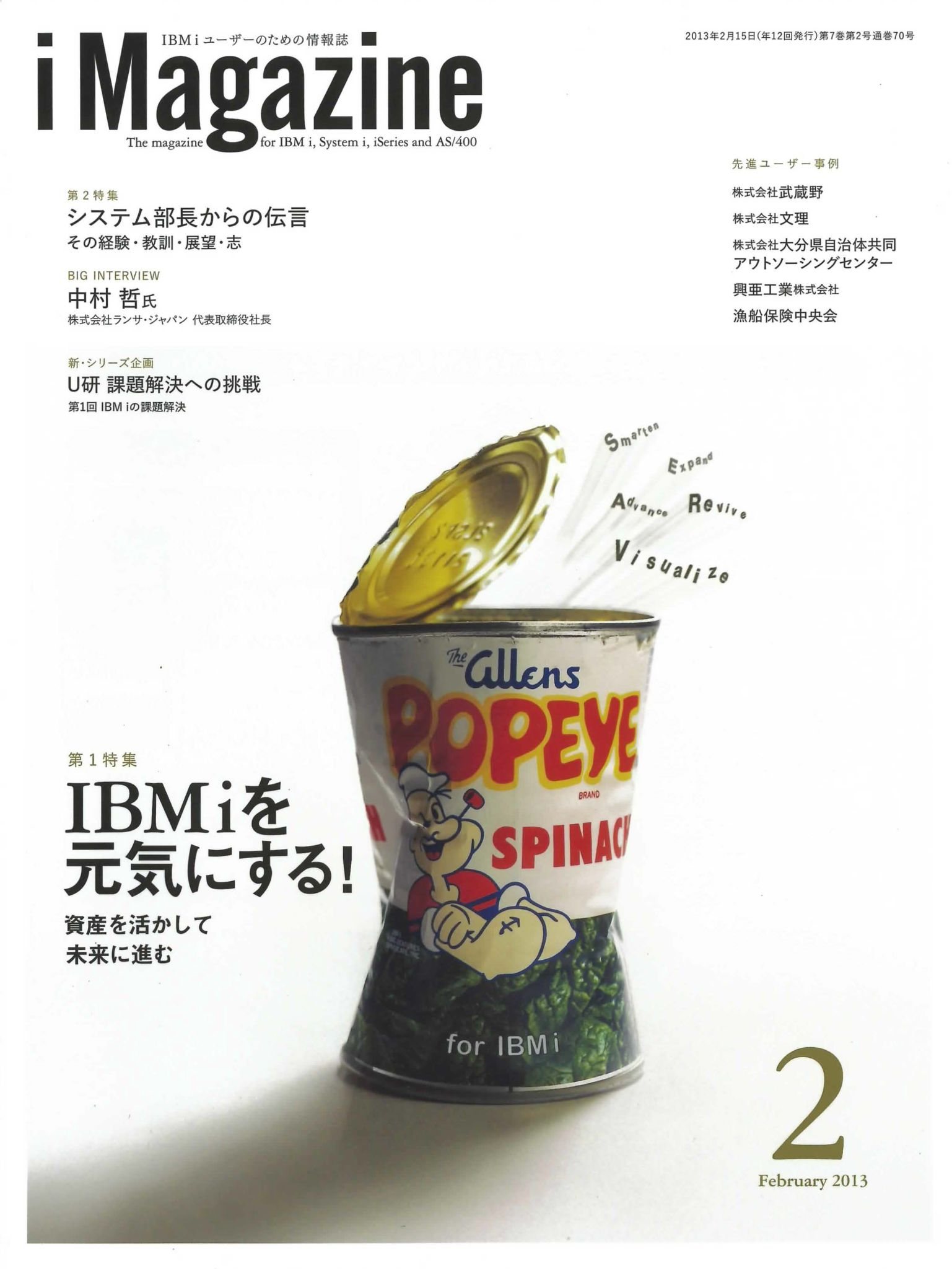 imag2013_02 cover