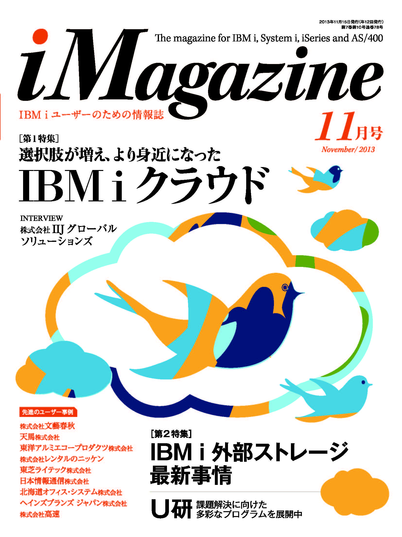 imag2013_11 cover