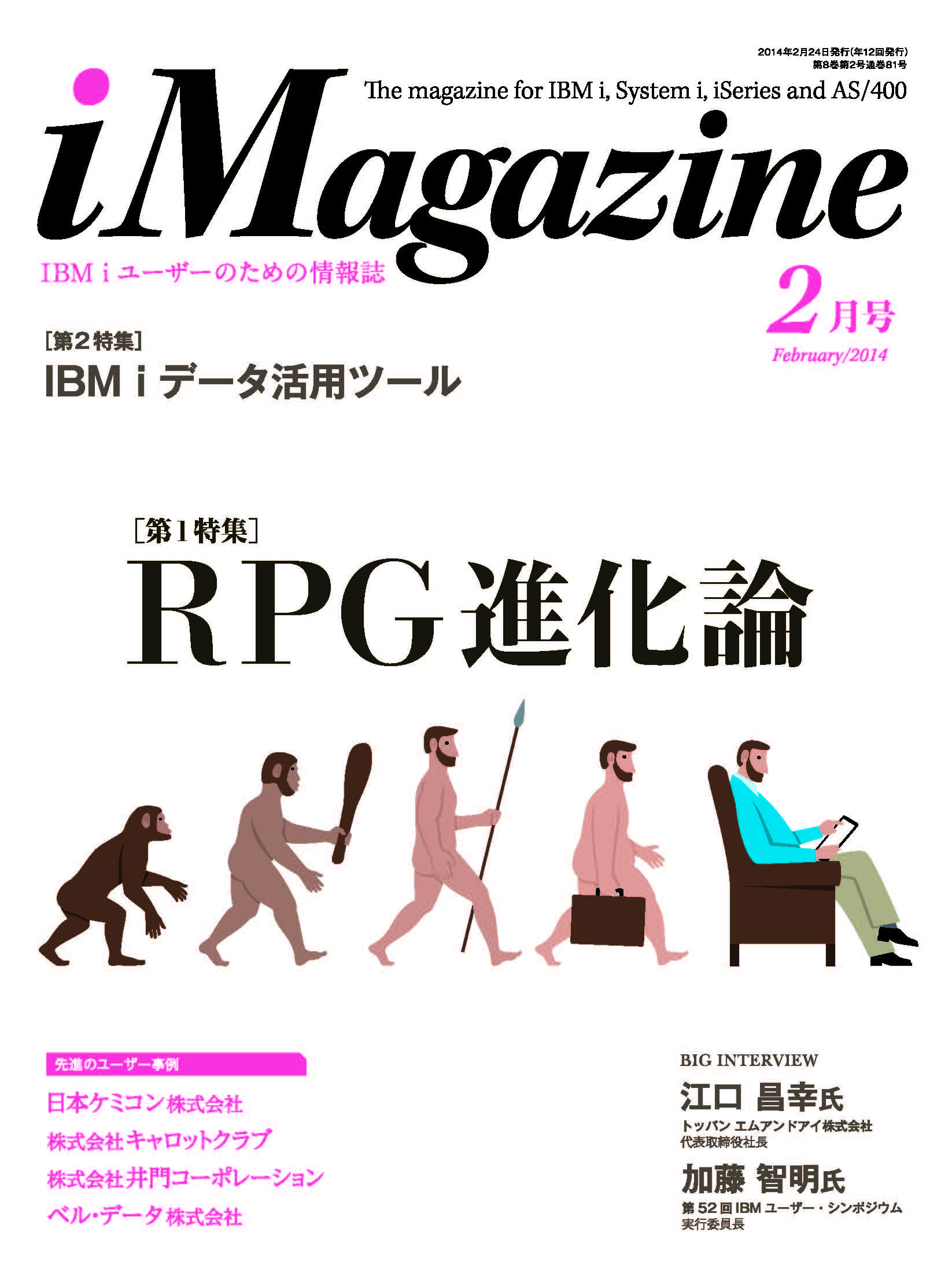imag2014_02 cover