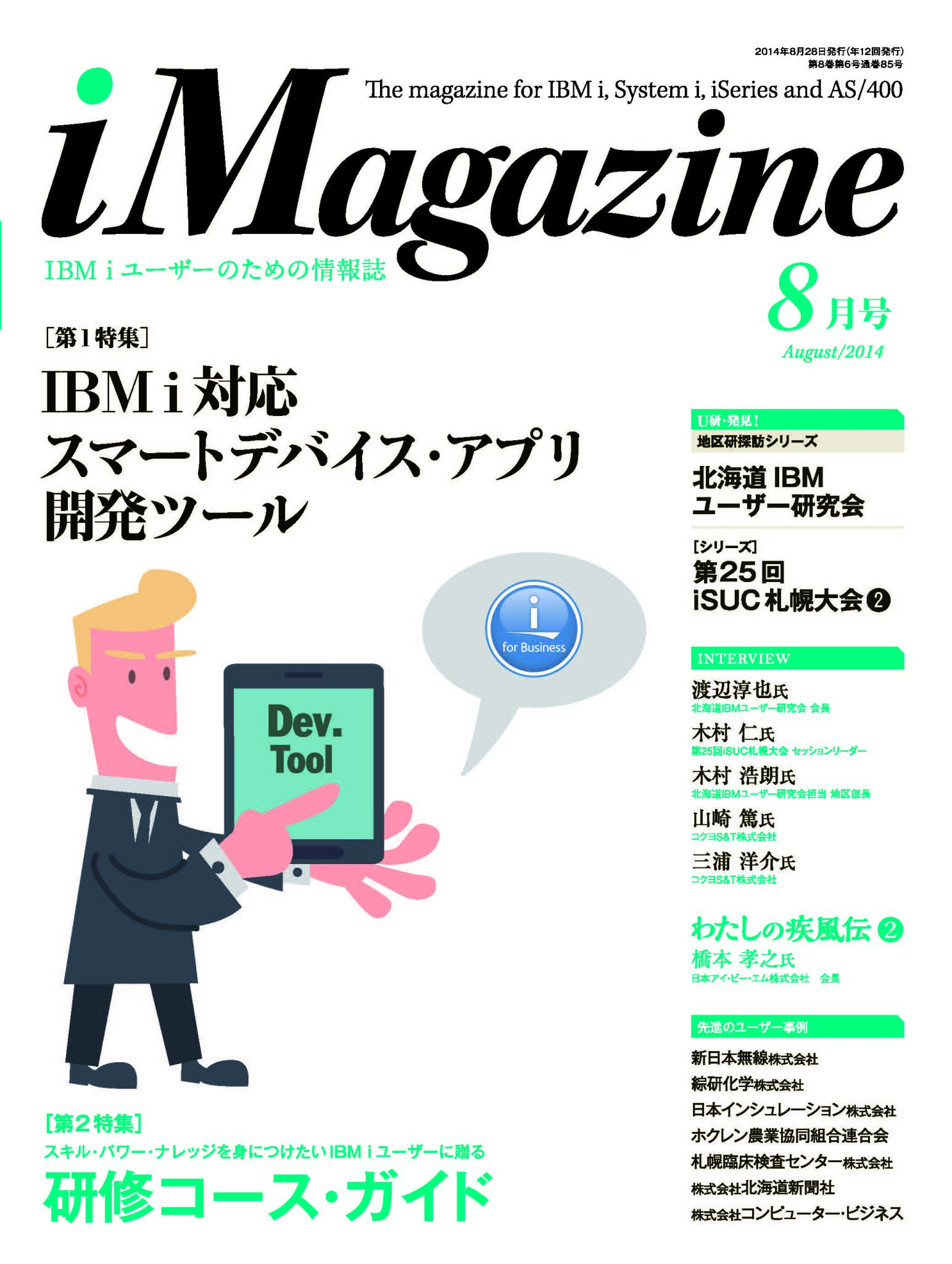 imag2014_08 cover