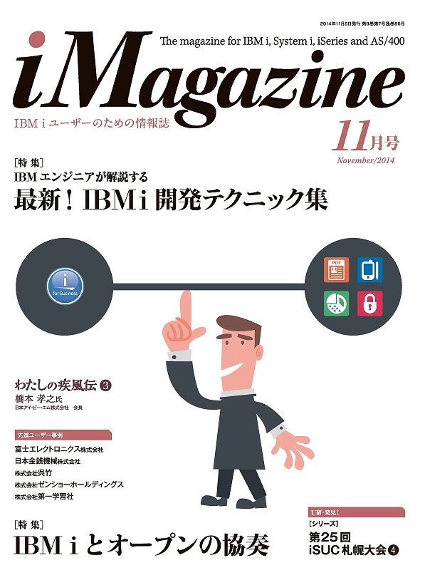 imag2014_11