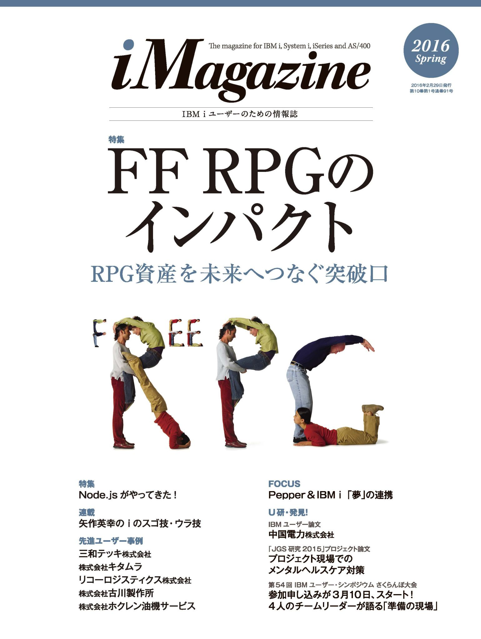 imag2016_spring_cover