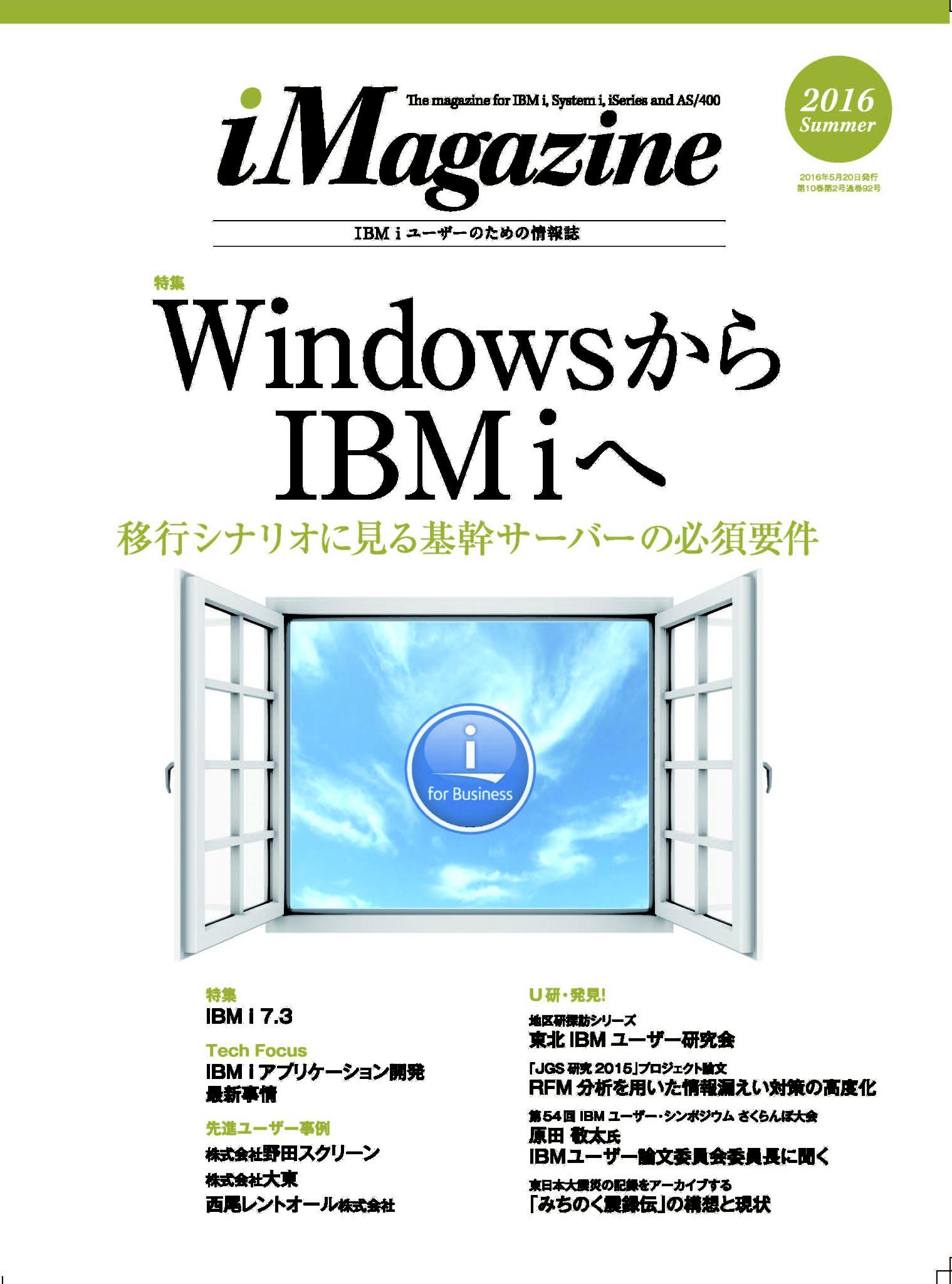 iMagazine i Magazine 2016 Summer (2016年5月)