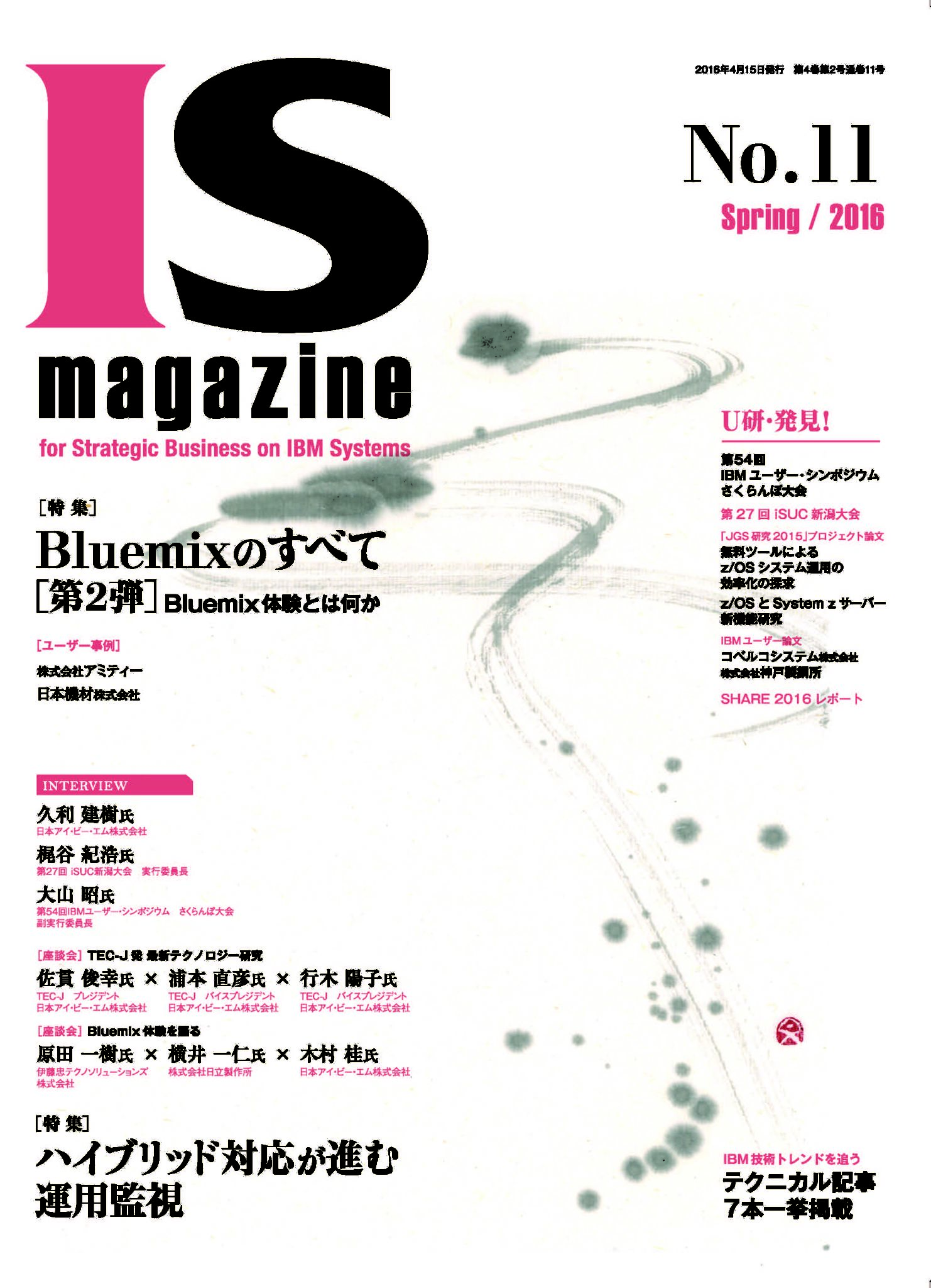 iMagazine IS magazine No.11 2016年春