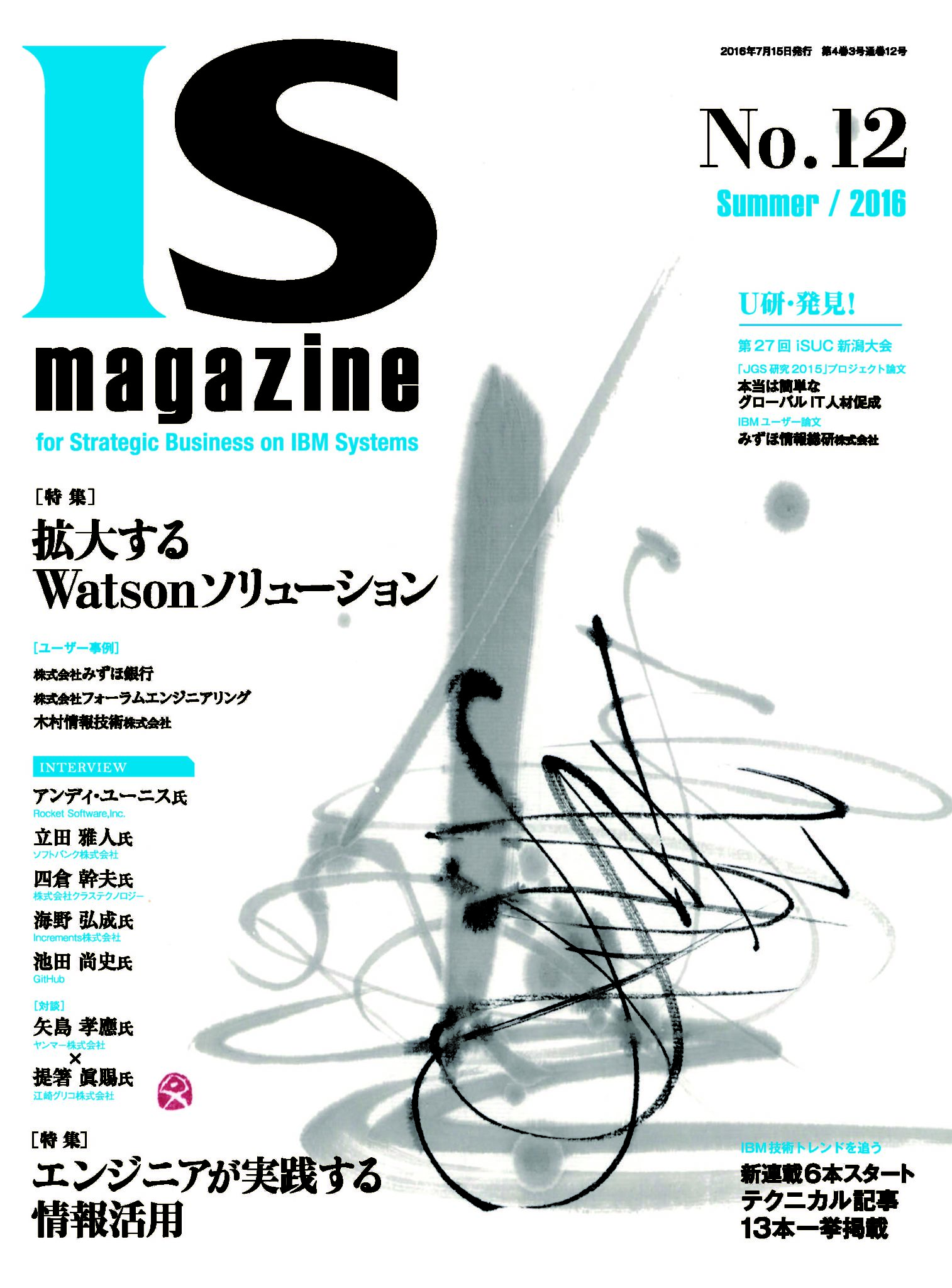 iMagazine IS magazine No.12  2016年 夏(2016年7月)