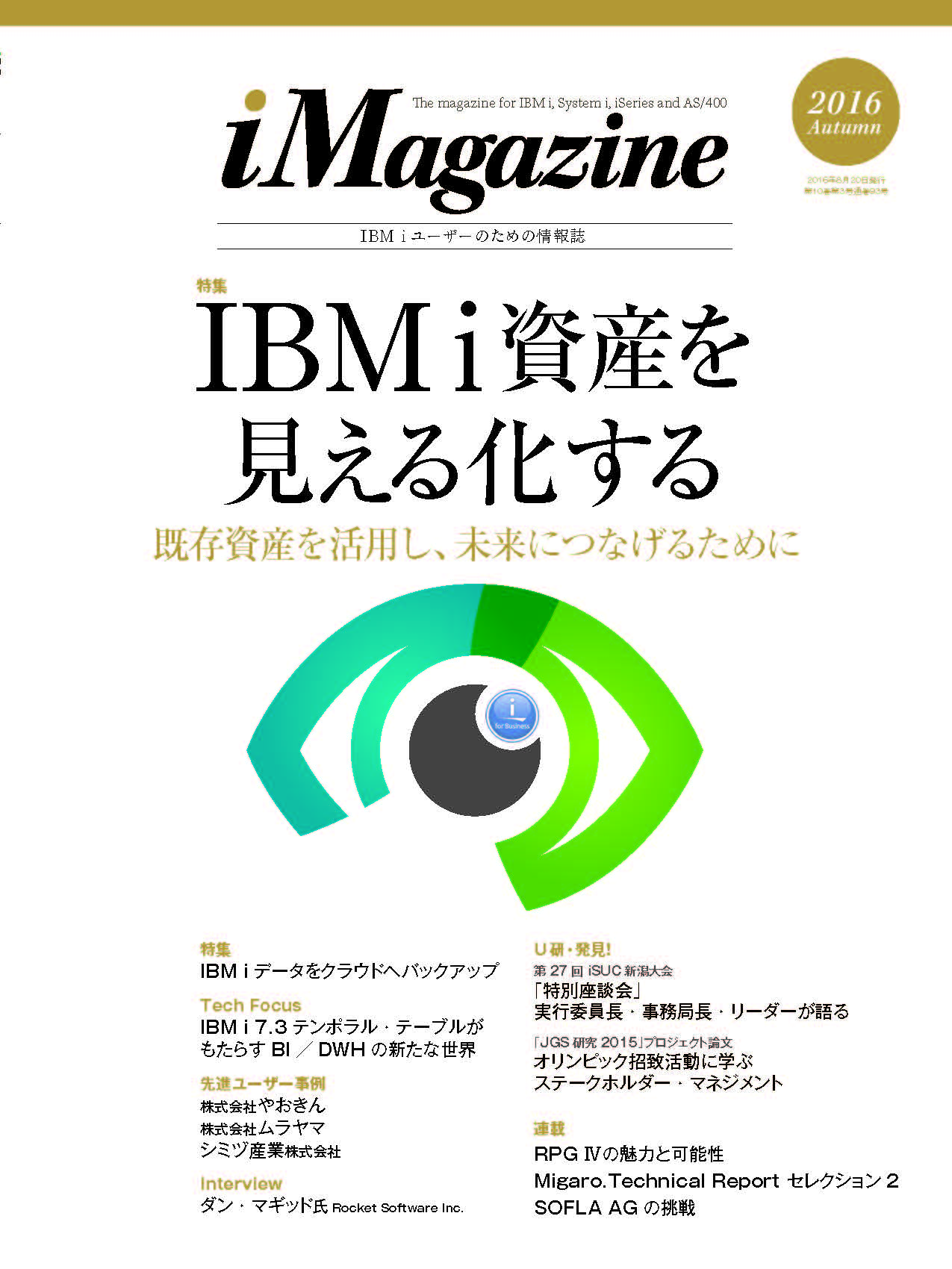 iMagazine i Magazine 2016 Autumn (2016年5月8月)