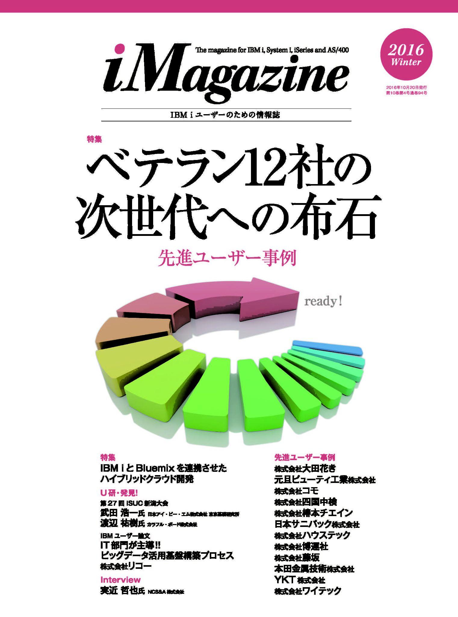 iMagazine i Magazine 2016 Winter(2016年10月発行)