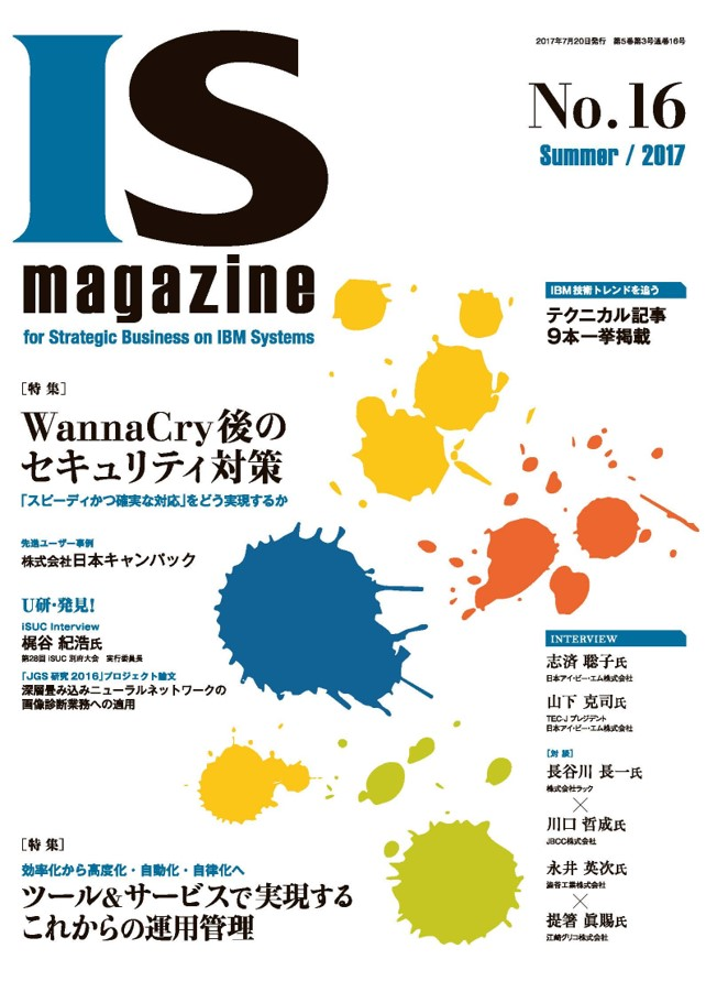 iMagazine IS magazine No.16(2017年7月)