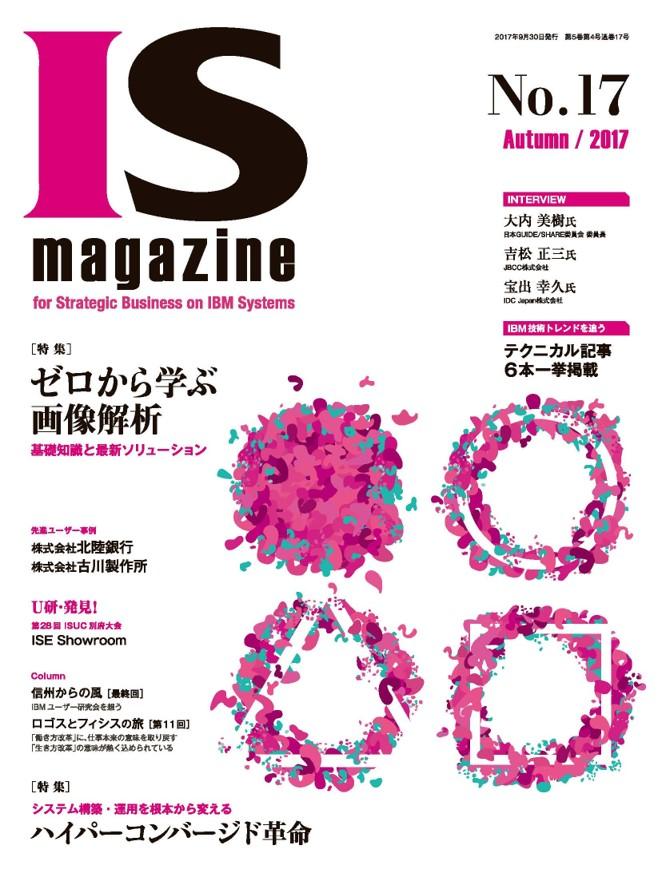 iMagazine IS magazine No.17(2017年9月)