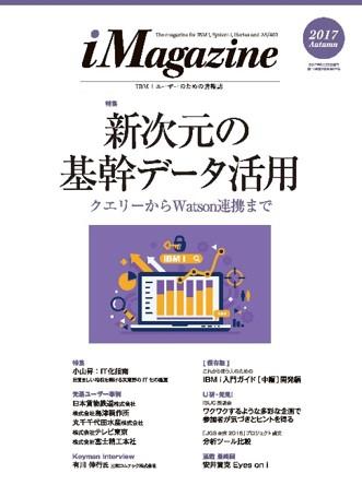 iMagazine i Magazine 2017 Autumn(2017年8月)