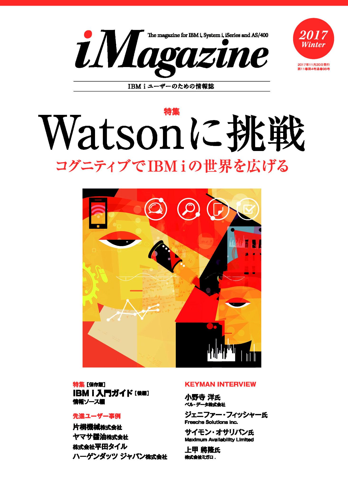 iMagazine i Magazine 2017 Winter(2017年11月)