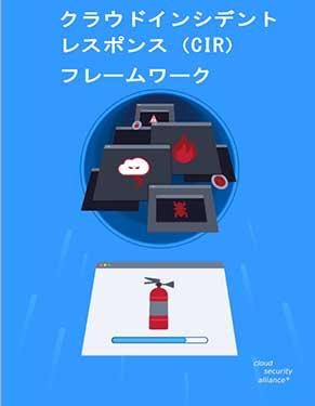 CSAジャパン、「クラウドインシデントレスポンス(CIR)フレームワーク」日本語版を公開 ~クラウド環境におけるインシデントの備えから対処、事後処理、演習の指針を提示