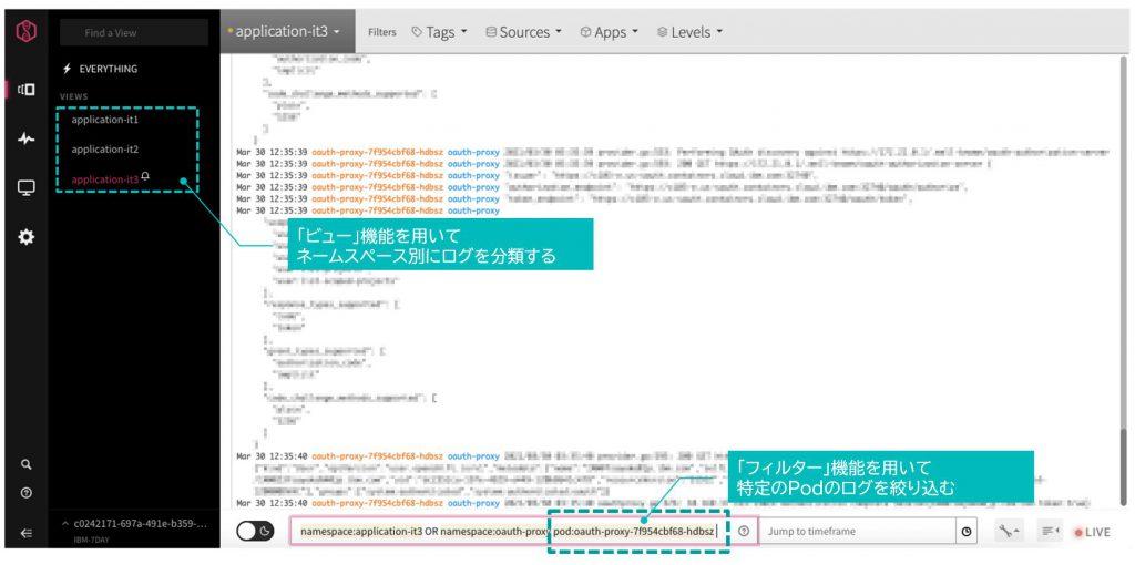 図5 LogDNAのWeb UI