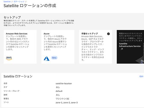 IBM Cloud Satelliteのロケーション指定