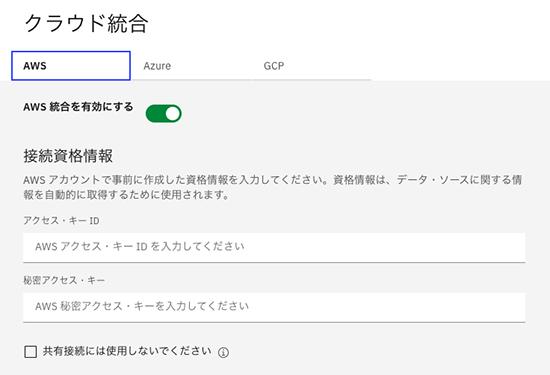 AWS、Azure、GCPとのクラウド統合画面