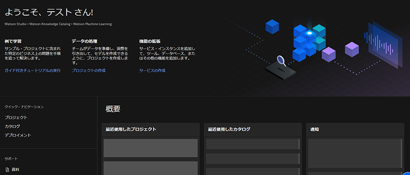 Cloud Pak for Data as a Serviceのインターフェース
