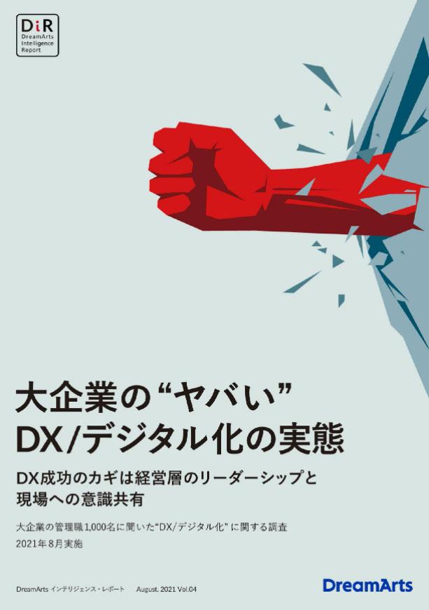 DXの成否は「経営層のリーダーシップとデジタルへの理解」が鍵 ~ドリーム・アーツが「大企業の管理職1000名に聞いた『DX/デジタル化』に関する調査」を発表
