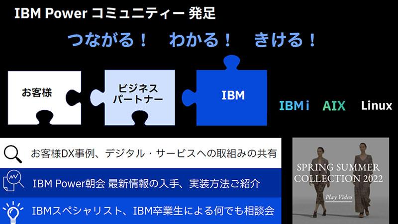図表 IBM Powerコミュニティ、発足 出典:日本IBM