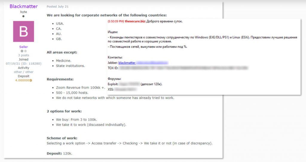 図表 攻撃対象リストを求めるPRページ。画面上部に「ネイティブフォームやリダイレクト方法による攻撃対象リストを買い取ります」とある。